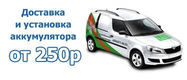 Автомобильные аккумуляторы с доставкой и установкой